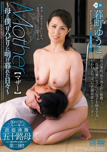 JUC-793 Mother -Mother and I, the Days We Spent in Rehabilitation- Yuko Kuremachi