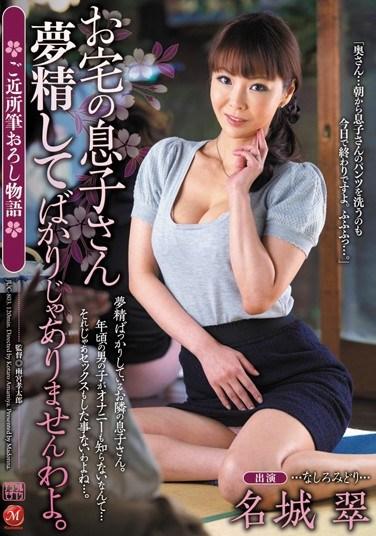 JUC-803 Your Son Doesn't Just Cum In Sleep… Midori Nashiro