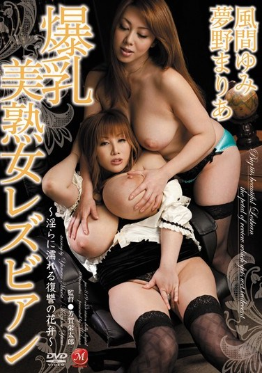 JUC-819 Colossal Tits Beautiful Mature Lesbians -Petals of Revenge Dripping With Dirty Juices- Maria Yumeno Yumi Kazama