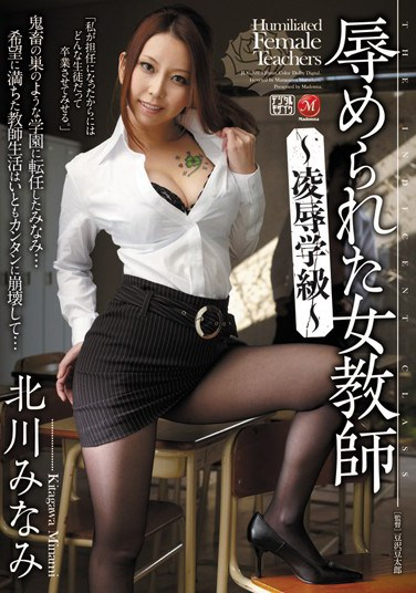 JUC-831 Shamed Female Teacher – Torture & Rape School – Minami Kitagawa