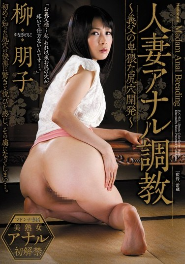 JUC-938 Married Woman and the Breaking of her Anus~ My Father-in-law's obscene asshole training