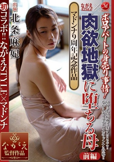 JUC-991 Madonna 9th Anniversary Special, 1st Collaboration!! Nagae STYLExMadonna Run-down Apartment Bondage Whores ! Mom falls into Lust Hell Part One Maki Hojo