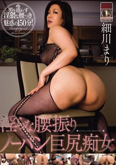JUFD-235 Horny No-Pants Phat Ass Slut Mari Hosokawa