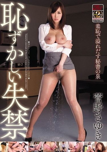 JUFD-312 Innocent Secretary Pisses like a Fountain with Overflowing Shame Sayuki Kano