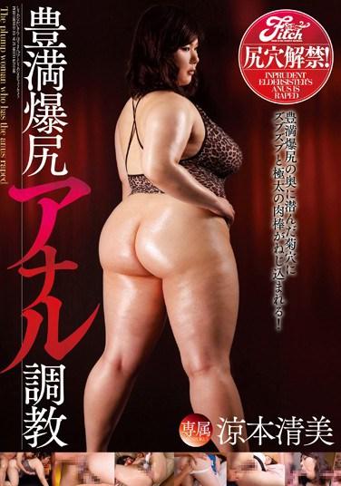 JUFD-321 Forbidden Anal Hole ! Plump Ass Anal Breaking In Kiyomi Suzumo