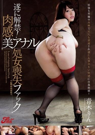 JUFD-337 Finally ! Beautiful Body Anal Virginity Loss Fuck Rin Aoki