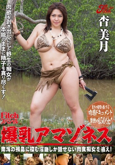 JUFD-353 Colossal Tits Amazonesses. We Search For Carnivorous Sluts Who Only Speak Crazy Dirty Talk On A Desert Island In The South Seas! Mitsuki Ann.