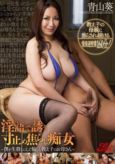 JUFD-354 Dirty Talk Temptation Pull Out Slut – I'm a Sex Slave to My Student's Mother –