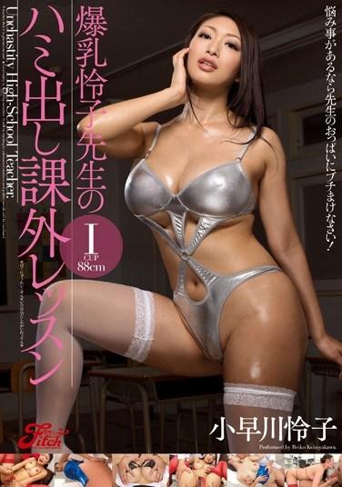 JUFD-355 Colossal Tits Teacher Miss Reiko Gives Extracurricular Lessons Reiko Kobayakawa