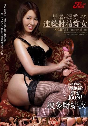 JUFD-364 Doting Slut That gets Wet Fast Takes Consecutive Cum Shots Yui Hatano