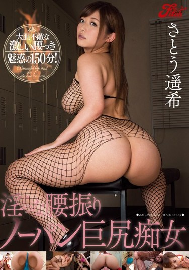 JUFD-365 Lust Filled Big Booty Sluts -Underwear Free- Haruki Sato