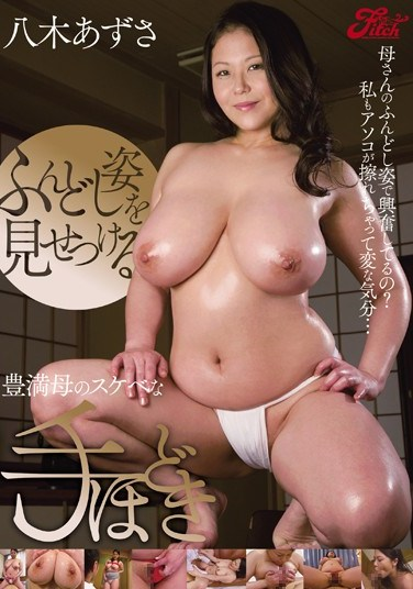 JUFD-376 The Sex Initiation Of A Corpulent Woman Who Loves To Flash Her Thick Body Azusa Yagi