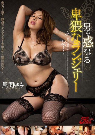 JUFD-395 Naught Lingerie That Leads Men Astray Yumi Kazama