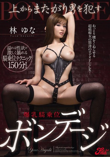 JUFD-489 Spreading Her Legs To Ravish Guys From Above – Busty Cowgirl Bondage Yuna Hayashi