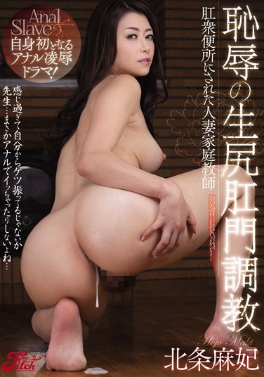 JUFD-527 The Humiliating Bare Assed Anal Training. The Married Private Tutor Who Was Turned Into An Anal Sperm Receptacle Maki Hojo