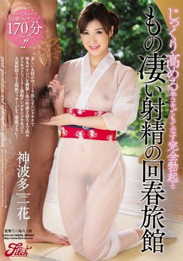 JUFD-533 Serving Men With Slow, Sensual Handjobs. The Rejuvenating Hotel With Complete Erections And Amazing Ejaculations Ichika Kamihata