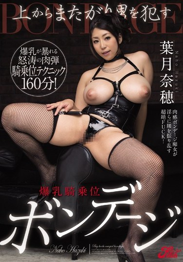 JUFD-534 Getting On Top Of Men And Raping Them Colossal Tits And Cowgirl Bondage Naho Hazuki