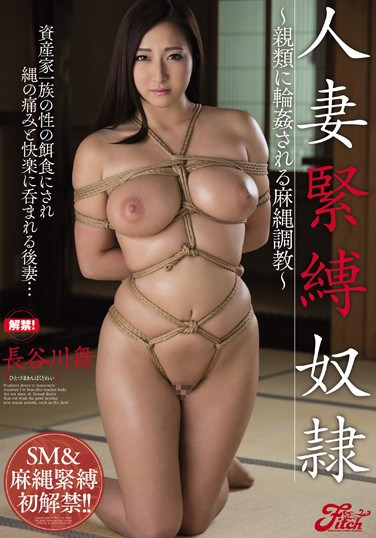 JUFD-858 Married Woman S&M Slave Mai Hasegawa Incest Gang Bang Hemp Rope Breaking In