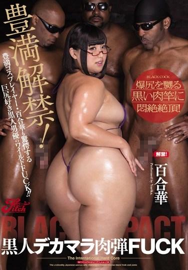 JUFD-862 Big Ones Allowed! Black Mega Dicks FUCK Hana Lily