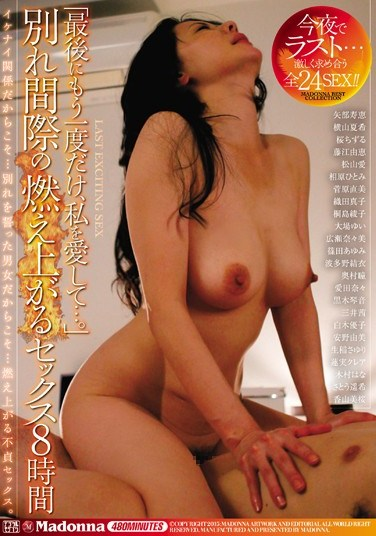 "JUSD-642 ""Just Love Me, One More Time…,"" Passionate Sex Just Before They Part Eight Hours"