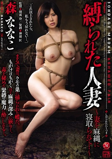 JUX-107 Tied Up Wives – Dirty Addiction – Nanako Mori