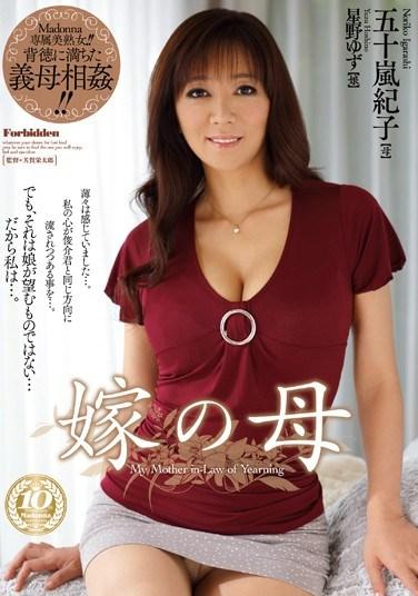 JUX-218 The Bride's Mother Noriko Igarashi