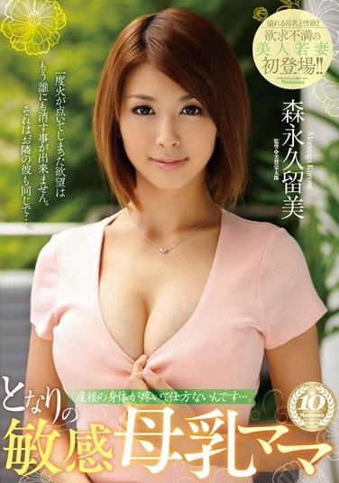 JUX-219 After Giving Birth She Can't Stop Shaking…. Next Door Sensitive MILF's Breast Milk Kurumi Morinaga