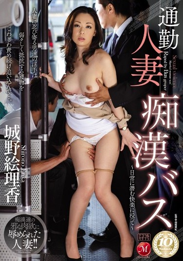 JUX-243 Working Married Woman on Molestation Bus ~On an Everyday Commute, Suppressed Pleasure ~ Erika Shirono