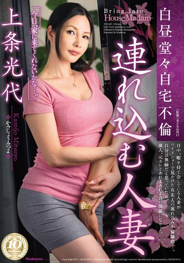JUX-267 In Broad Daylight: Home Adultery Married Woman Bringing In Mitsuyo Kamijo