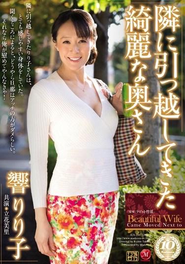 JUX-296 The Young Wife Next Door – Ririko Hibiki
