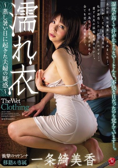 JUX-337 Wet Clothes: This Couple Falls into Distrust on a Humid Day – Kimika Ichijo