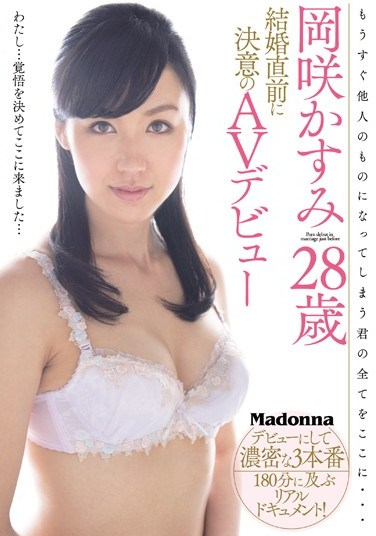 JUX-371 Kasumi Okazaki 28-Years-Old Making Her Debut Right Before Her Wedding Day