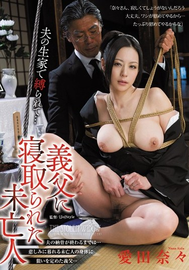 JUX-377 The Widow Fucked By Her Father-In-Law. Tied Up In Her Husband's Parents' House… Nana Aida