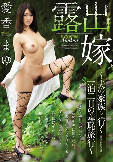 JUX-452 Wife Bares all ~ Shameful Holiday With Her Husband's Family 2 Days 1 Night ~ Mayu Aika