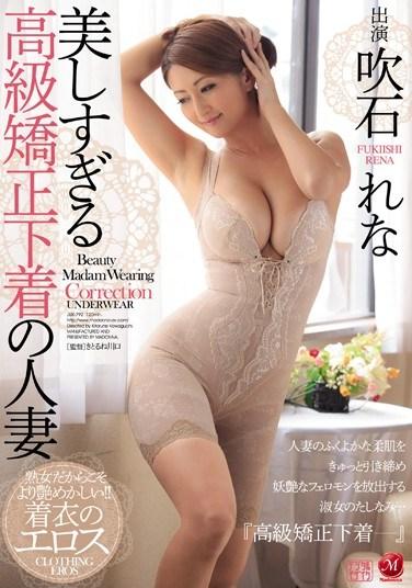 JUX-792 A Beautiful, High-class, Foundation Lingerie Wearing Married Woman Starring Rena Fukiishi