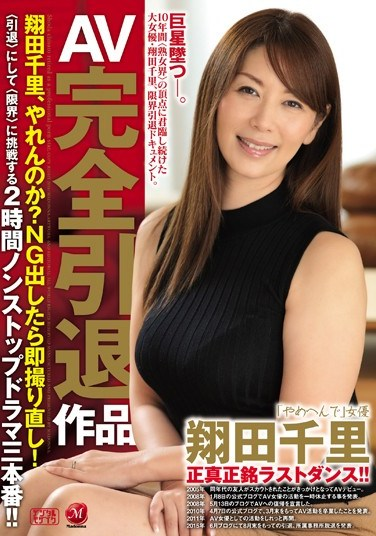 JUX-799 This Is Her Farewell To The AV World Chisato Shoda , Can We Fuck You? If The Scene's No Good, We're Shooting Again, Immediately! <She's Retiring> And Now She's Pushing Herself <To The Limit> In This 2 Hour Nonstop 3 Fuck Drama!!