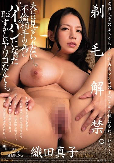 JUX-812 Her First Shaved Pussy. I Can't Show My Husband The Shameful Pussy That I Shaved For My Lover… Mako Oda