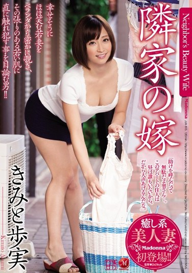 JUX-813 My Next Door Neighbor's Wife You And Ayumi