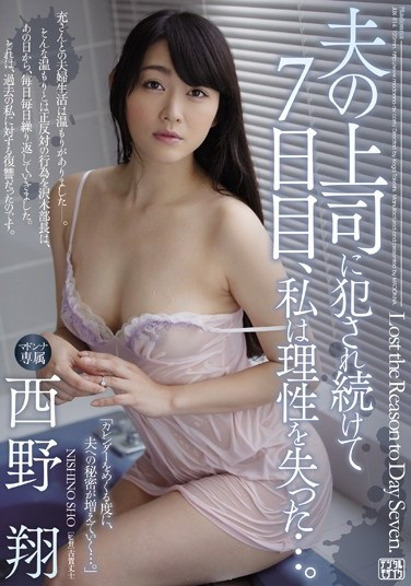 JUX-814 On The 7th Day Of Being Continuously Raped By My Husband's Boss, I Lost My Mind… Sho Nishino