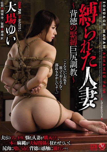 JUX-819 Tied Up Wives -The Immoral S&M And Discipline Of A Big Ass- Yui Oba