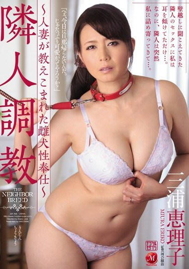JUX-866 Breaking In My Neighbor A Married Woman Is Trained To Give Obedient Bitch Service Eriko Miura
