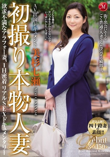 JUX-867 First Footage Of A Real Married Woman – Her Porn Debut Documented – An Intimate One-Day Sex Documentary Of A Horny Wife Around 40 Nanase Misugi