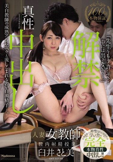 JUX-872 Ready For Real Creampies Married Teacher Inner-Vaginal Ejaculation 101 Satomi Usui