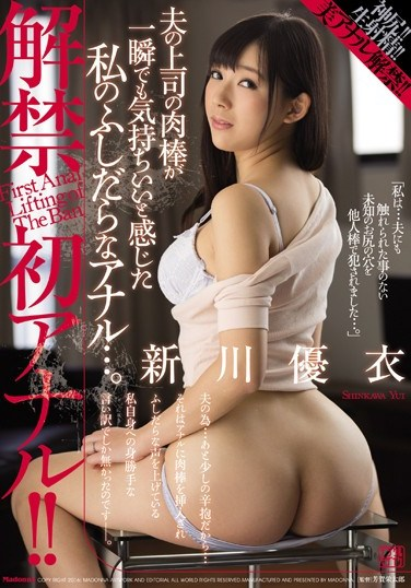 JUX-885 Her First Anal Sex! I Ended Up Enjoying My Husband's Boss's Penis In My Anus… Yui Shinkawa