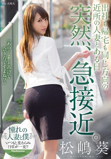 JUX-926 Suddenly Becoming Intimate With A Married Woman Who Goes To Work And Comes Home The Same Way That I Do. Aoi Matsushima