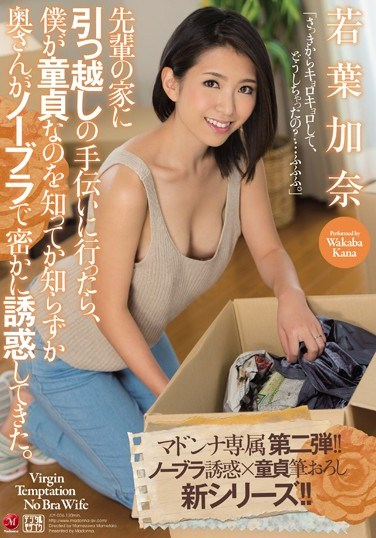 JUY-036 I Went To Help My Friend Move, And His Wife Started To Secretly Lead Me To Temptation By Hanging Around Without Wearing Her Bra, Maybe Because She Knew I Was A Cherry Boy… Kana Wakaba