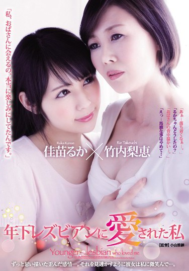 JUY-232 Loved By A Younger Lesbian. Rie Takeuchi Ruka Kanae