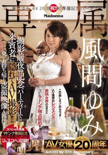JUY-301 Let's Celebrate!! A Madonna Exclusive Yumi Kazama 20 Years As An AV Actress We Arranged For A Secret AV Shoot On the Night Before Her Anniversary Party!! And We're Also Streaming All Of Her Take-Home Peeping Videos Too!!