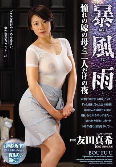 JUY-350 I Want One Stormy Night Alone With The Bride's Mother Maki Tomoda