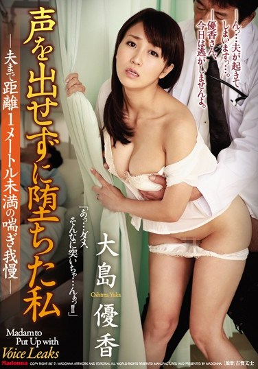JUY-356 I Was Defiled And I Couldn't Make A Sound She Was Only 1 Meter Away From Her Husband, And She Muffled Her Cries Of Pleasure Yuka Oshima